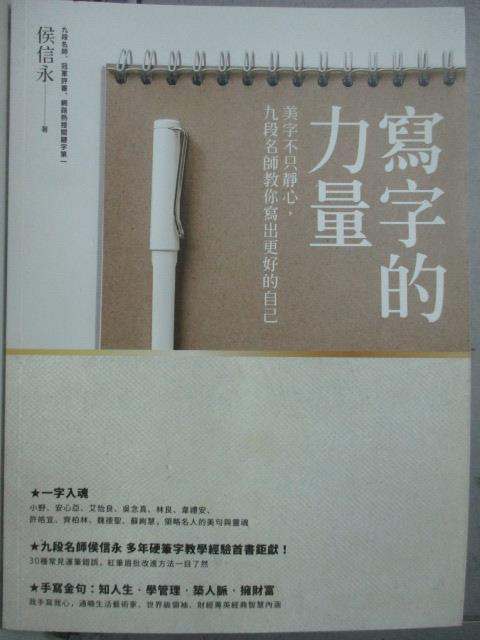 【書寶二手書T1/藝術_ZHY】寫字的力量:美字不只靜心,九段名師教你寫出更好的自己_侯信永