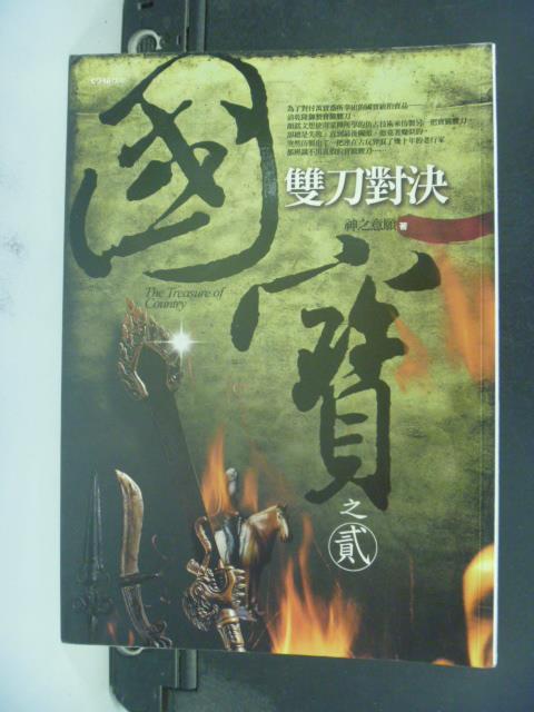 【書寶二手書T1/一般小說_GTA】國寶2之雙刀對決_神之意願