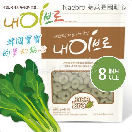 ✿蟲寶寶✿【Naebro韓國】非油炸 無添加物 有機糙米 0含鈉 米餅系列-菠菜圈圈 8M+《現+預》