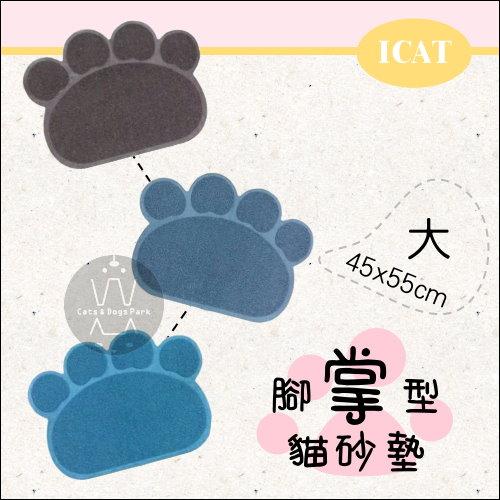 +貓狗樂園+ icat【腳掌型貓砂墊。餐墊(大)】290元