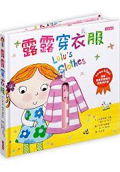 露露穿衣服:培養美感和禮儀的遊戲操作書