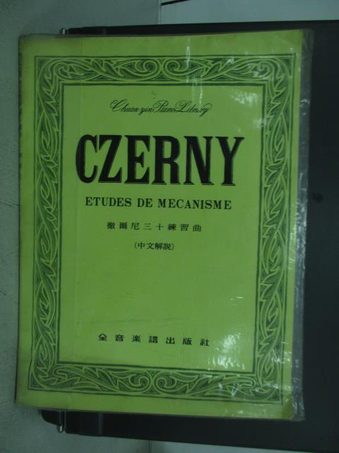 【書寶二手書T1/音樂_PBE】Czerny徹爾尼30練習曲