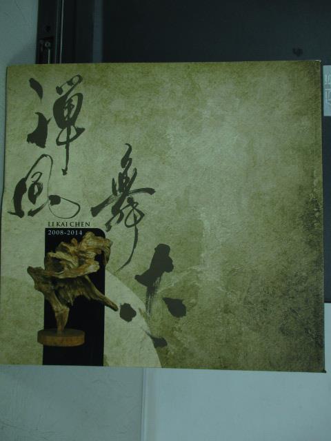 【書寶二手書T3/藝術_YIC】禪風舞木木雕銅雕_李凱宸作品集