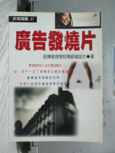 【書寶二手書T5/行銷_ORP】廣告發燒片