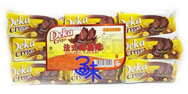 (印尼) Deka crepes 法式薄脆捲- 巧克力香蕉 ( 法式薄脆捲餅乾) 1包 252 公克 特價 76 元【 8995077602191】
