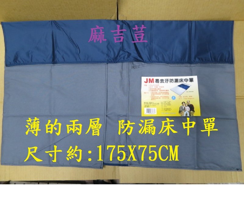 薄的兩層防漏床中單 防水保潔墊/抗污看護墊 可水洗重複使用 防止小孩、老人尿床 可搭包大人/安安/添寧紙尿褲.濕巾使用