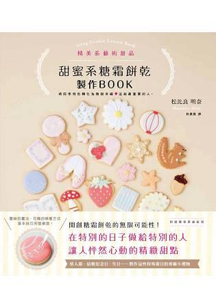 甜蜜系糖霜餅乾製作BOOK