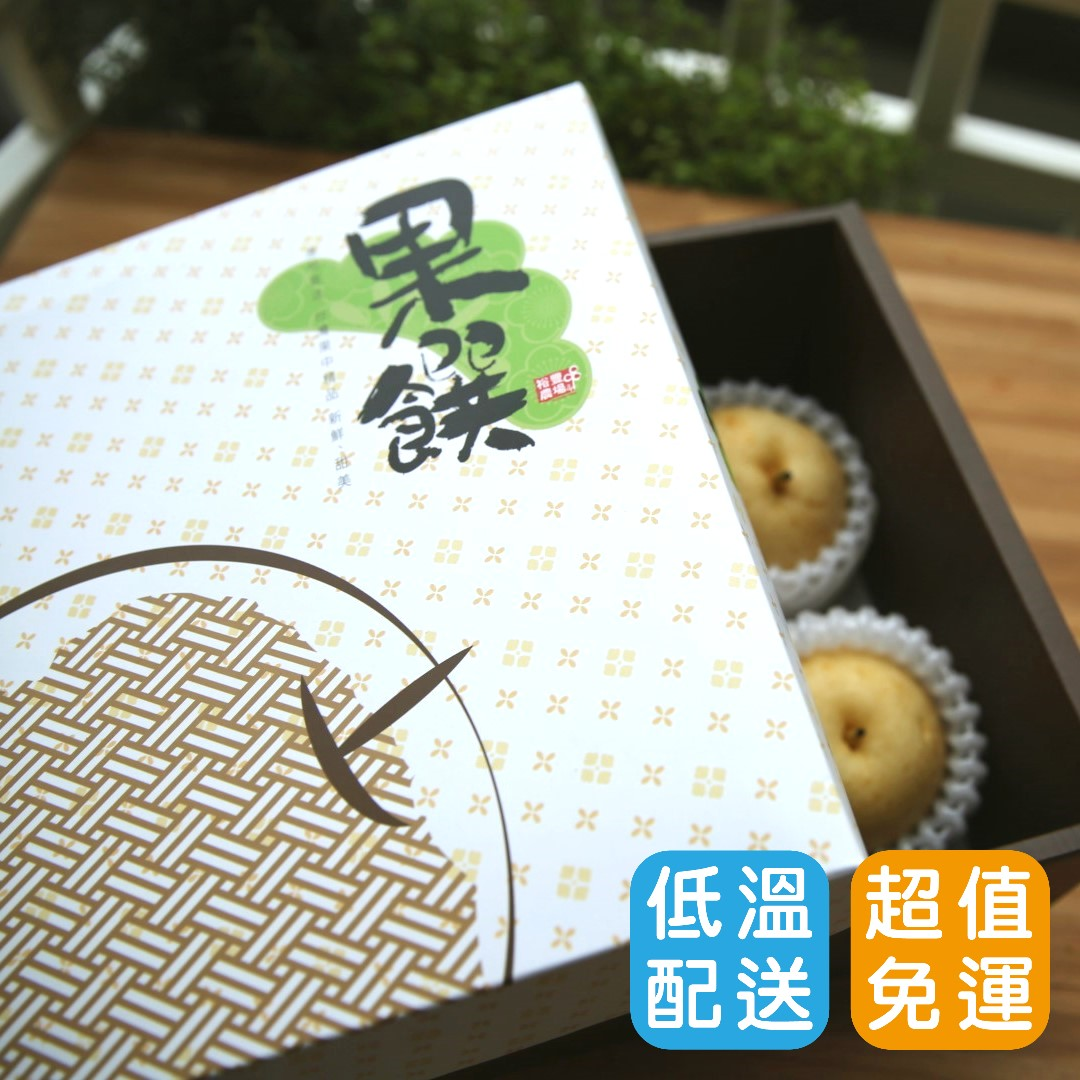 【好實選果】梨山水嫩新世紀梨 8入裝禮盒〔免運〕