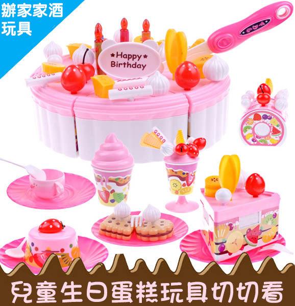 兒童節禮物 兒童辦家家酒玩具 水果生日蛋糕切切看 廚房玩具冰淇淋
