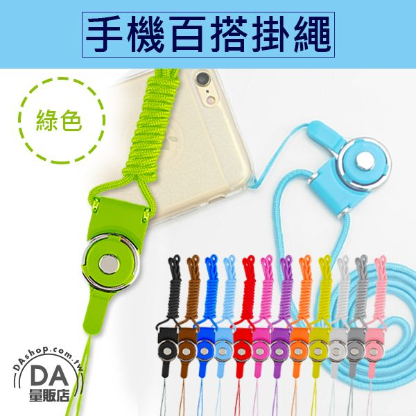 《DA量販店》手機 掛繩 可拆分旋轉扣 長掛繩 證件 多功能 綠(80-2884)