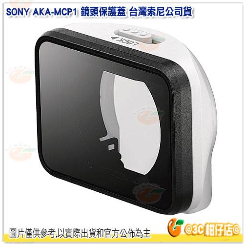缺貨 SONY AKA-MCP1 鏡頭保護蓋 台灣索尼公司貨 Action Cam 運動攝影機用 FDR-X3000 HDR-AS300
