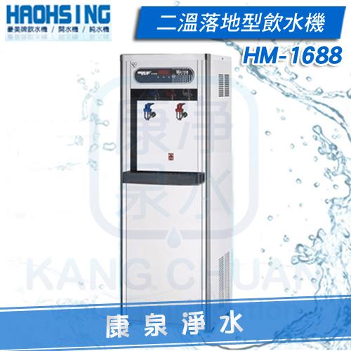 【免費安裝】豪星牌 HM-1688 / HM1688 數位式二溫落地型飲水機 內置五道RO逆滲透淨水器 享分期0利率《免費安裝》