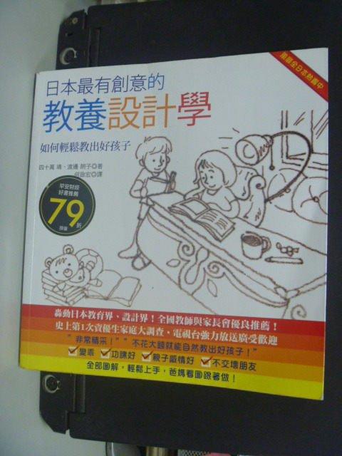 【書寶二手書T2/家庭_MHX】教養設計學:如何輕鬆教出好孩子_何啟宏, 四十萬