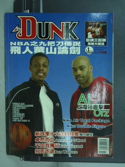 【書寶二手書T1/雜誌期刊_YFI】DUNK_2005/11_NBA之九把刀傳說飛人華山論劍