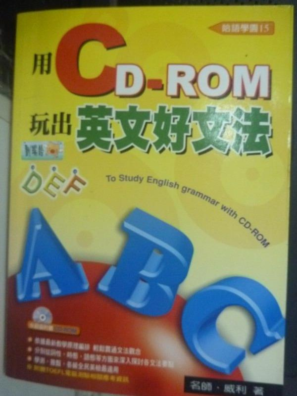 【書寶二手書T9/語言學習_IIU】用CD-ROM玩出英文好文法_威利_附光碟