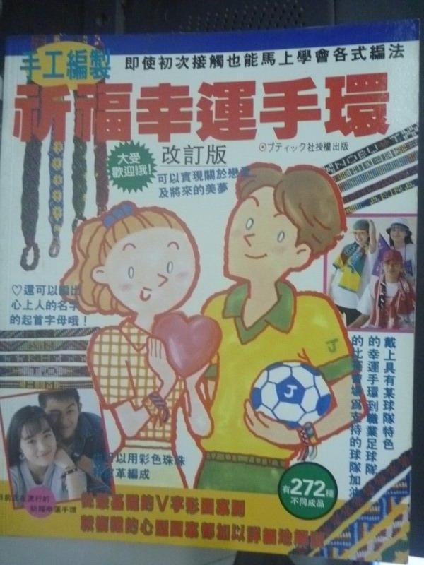 【書寶二手書T4/美工_ZIA】祈福幸運手環_內藤朗