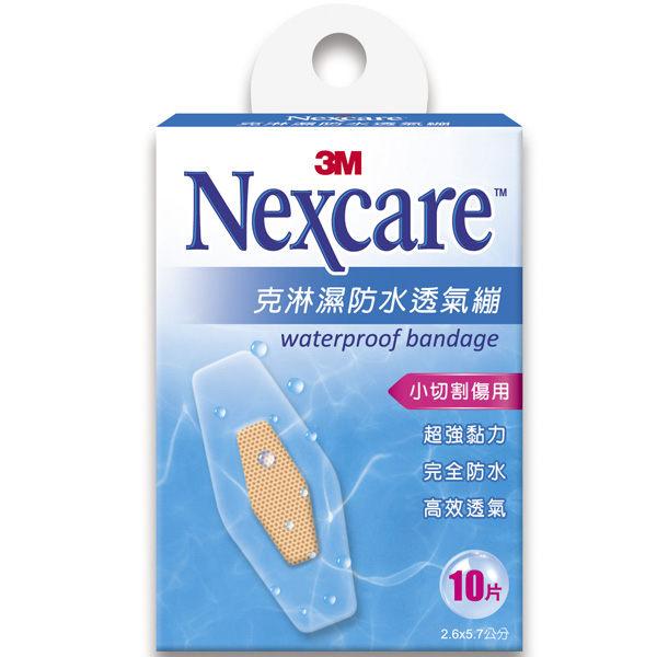 【3M Nexcare】防水透氣繃 (小切割傷)10片入/盒