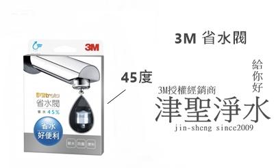買一送一 3M省水閥 省水45% 製造日期2013.01.28