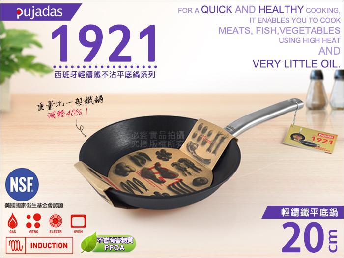 快樂屋♪pujadas1921 西班牙輕鑄鐵平底鍋 20cm ILAG不沾鍋.平煎鍋.鑄鐵鍋