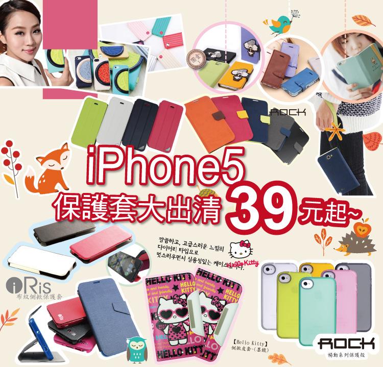 Apple iPhone 5 /  iPhone 5S / iPhone SE  39元專區 (盤點出清)