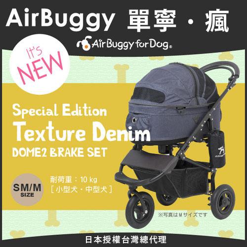 AirBuggy 寵物推車/TEXTURE DENIM 單寧風 寵物限定推車(預購)