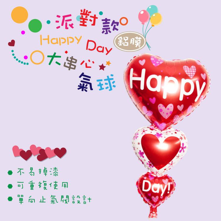 派對款 大串心 Happy Day 鋁膜造型氣球/生日/派對道具/喜慶/開幕/Party/晚會/佈置氣球/裝飾/聚會/情人/告白/造型氣球/婚禮小物/求婚必備