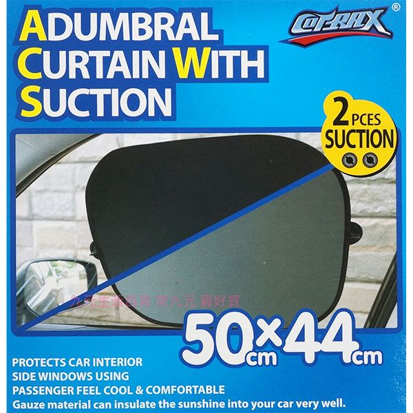【九元生活百貨】Cotrax 2入側窗遮陽板/50x44cm 吸盤式汽車遮陽板