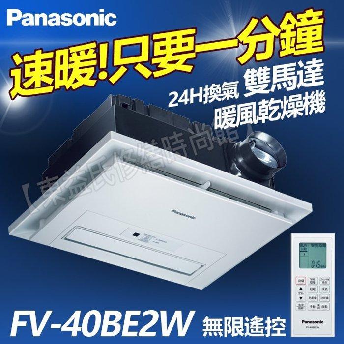 「全省免運」請直接下標!有現貨!Panasonic國際牌暖風機 速暖 FV-40BE2W  一分鐘速暖陶瓷加熱暖風機220V售阿拉斯加三菱