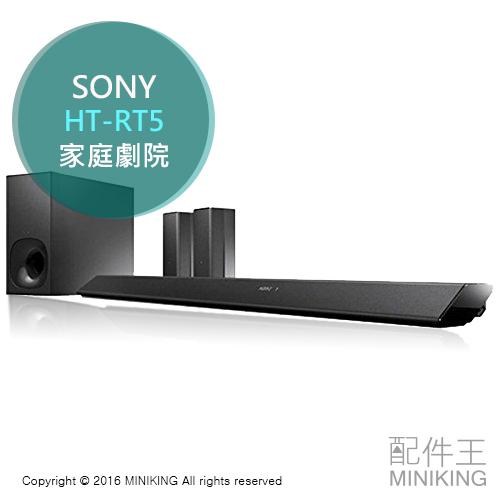 【配件王】 日本代購 空運 一年保 SONY HT-RT5 4K 藍芽 藍光家庭劇院組 另 HT-NT5