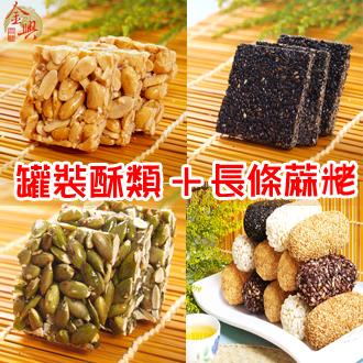【金興蔴粩】下午茶必備╭♥長條蔴粩+手工酥 含運組