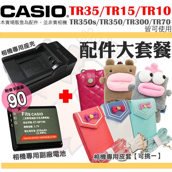 【配件大套餐】 CASIO TR35 TR15 TR10 TR350s TR350 TR300 副廠電池 鋰電池 充電器 坐充 皮套 保護套 相機包