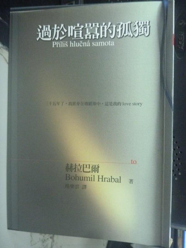 【書寶二手書T1/翻譯小說_LMZ】過於喧囂的孤獨_Bohumil Hrabal