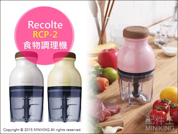 【配件王】日本代購 空運 麗克特 Recolte RCP-2 食物調理機 冰沙 絞肉 果汁 魚肉 不銹鋼刀片 小型