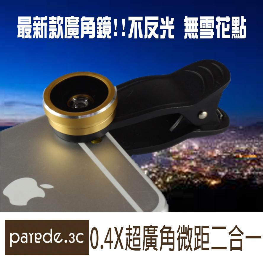 【Parade.3C派瑞德】不反光0.4x 超廣角 微距 二合一 手機夾式鏡頭組 通用 手機鏡頭 無雪花點