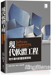 現代軟體工程:物件導向軟體發展策略