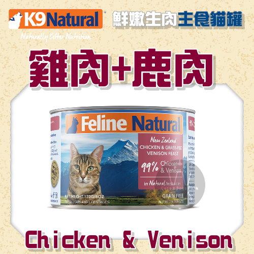 +貓狗樂園+ K9 Natural|鮮嫩生肉主食貓罐。無穀雞肉+鹿肉。170g|$125--單罐