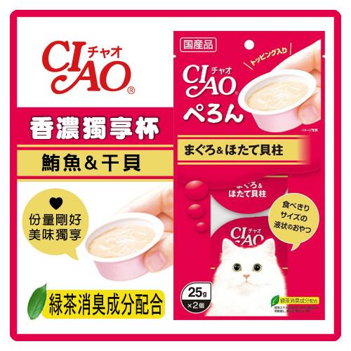 【回饋價】 CIAO  香濃獨享杯-鮪魚&干貝25g*2入(CS-61)-特價73元>可超取 【糜狀點心輕鬆享用,獨享份量剛好】 (D002B11)