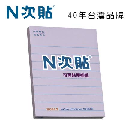 """N次貼 61712 格線型可再貼便條紙 4""""x3""""(101x76mm),紫 100張/本"""