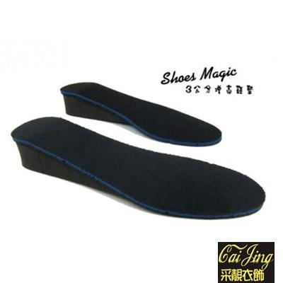 ◆增高鞋墊◆立體舒適可剪裁增高鞋墊/加高鞋墊 隱型增高3公分★采靚衣飾★MIT台灣製