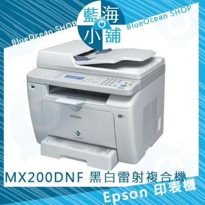 EPSON 愛普生 AL-MX200DNF 黑白LED傳真複合機