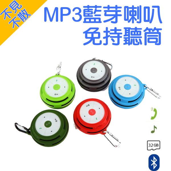 【不見不散】MP3藍芽喇叭(BV200)~無線音樂播放+插卡MP3+隨身喇叭+外接音源 免持聽筒 無線喇叭