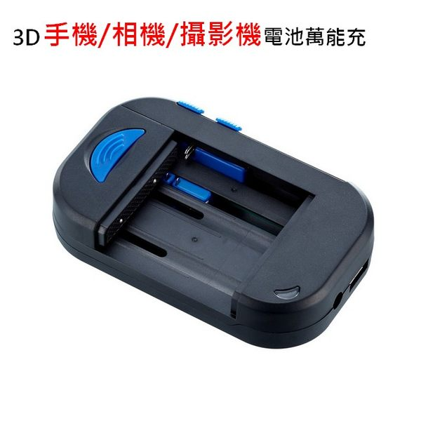 3D相機手機電池萬能充電器(附USB輸出)~可充手機/相機/攝影機電池/3號4號鎳氫電池