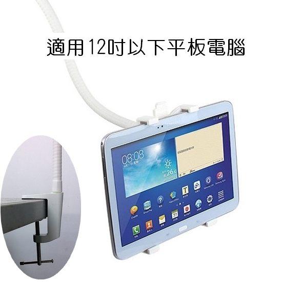 懶人支架 軟管平板支架 適用12吋以下 平板電腦 懶人支架 平板電腦支架 任意調整角度 (雙色可選白色 黑色)