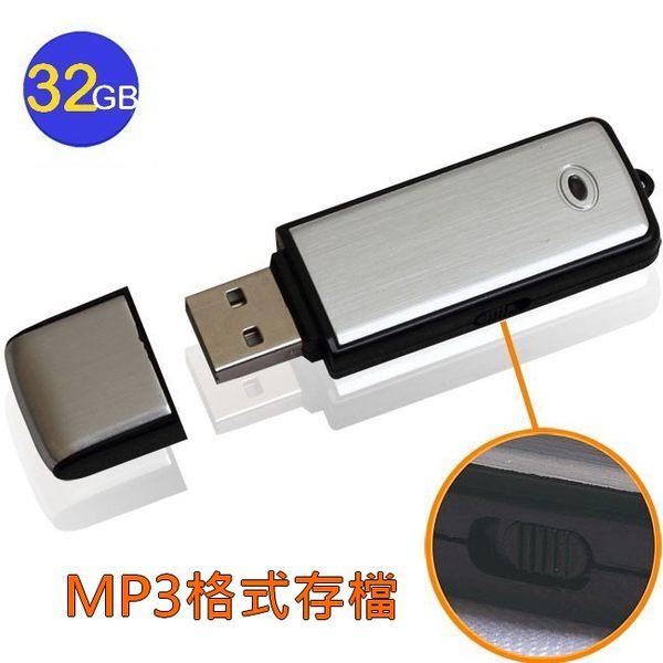 【送超薄行動電源】VITAS 超靈敏 MP3 二代隨身碟錄音筆 日本東芝錄音元件 高靈敏度 MP3存檔【32G】