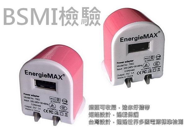 迷你USB充電器 T002~5V/1A 通過多國商品檢驗