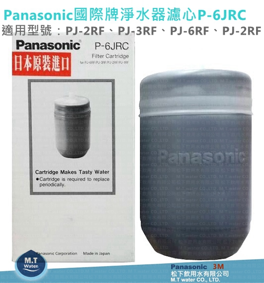 Panasonic國際牌淨水器濾心P-6JRC★適用型號:PJ-2RF、PJ-3RF、PJ-6RF、PJ-2RF