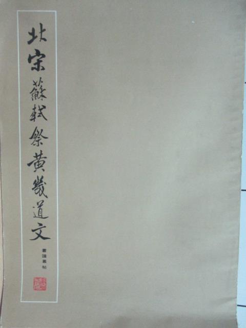 【書寶二手書T1/藝術_QEX】北宋蘇軾祭黃幾道文