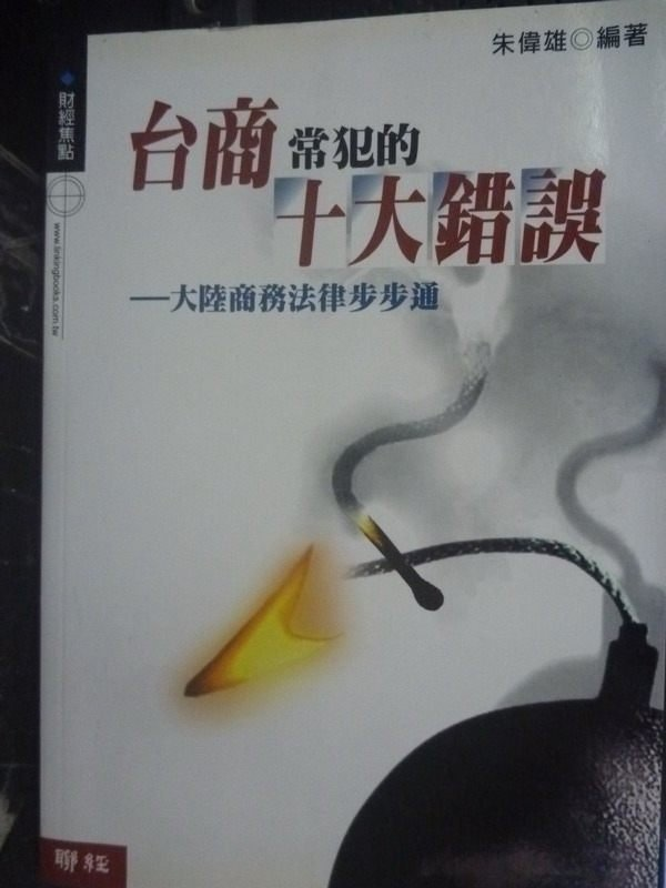 【書寶二手書T6/法律_JJN】台商常犯的十大錯誤_朱偉雄