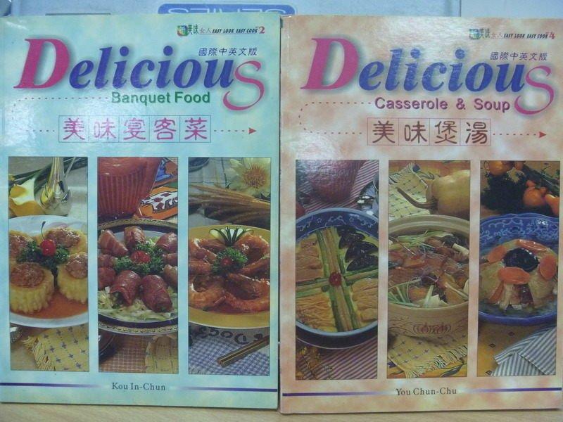 【書寶二手書T6/餐飲_XBZ】新美味女人-美味宴客菜_美味煲湯_2本合售
