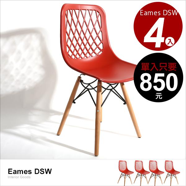 E&J 【037010】免運費,北歐風 經典工業風 雕花時尚實木腳餐椅(四入);餐椅/鐵椅/設計LOFT/Eames DSW